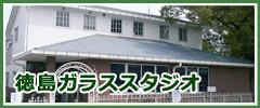 ガラススタジオ徳島トップページへ