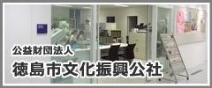 徳島市文化振興公社