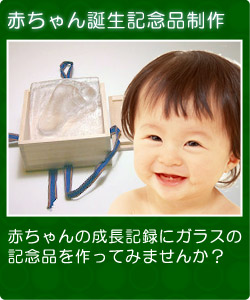 赤ちゃん誕生記念品制作 赤ちゃんの成長記録にガラスの記念品を作ってみませんか?