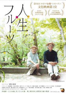 映画「人生フルーツ」上映会ポスター