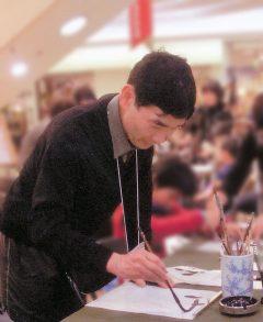岩本 志豪(徳島書芸院常任理事)