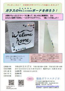 Welcomeボード制作教室